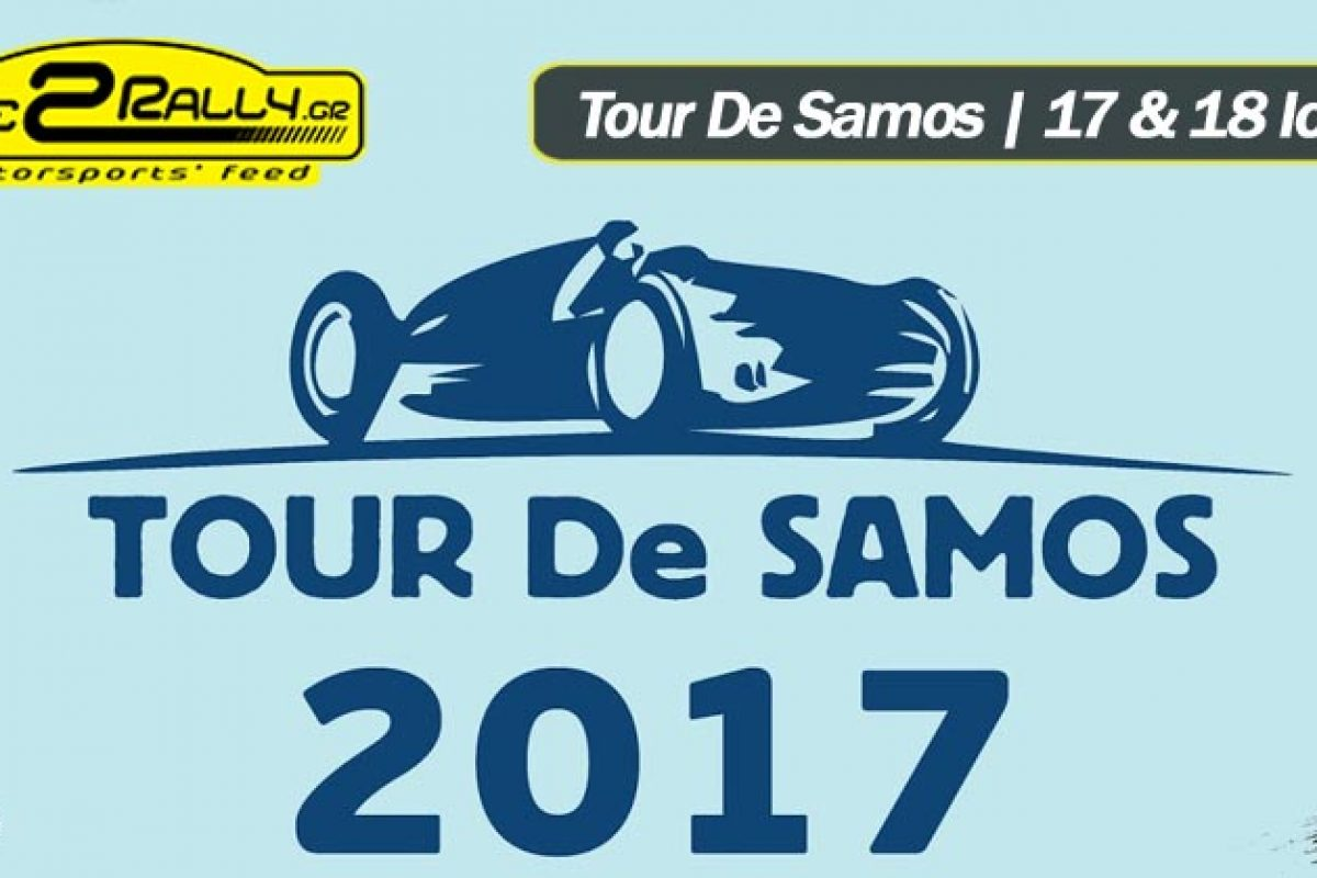 Tour De Samos | 17 & 18 Ιουνίου