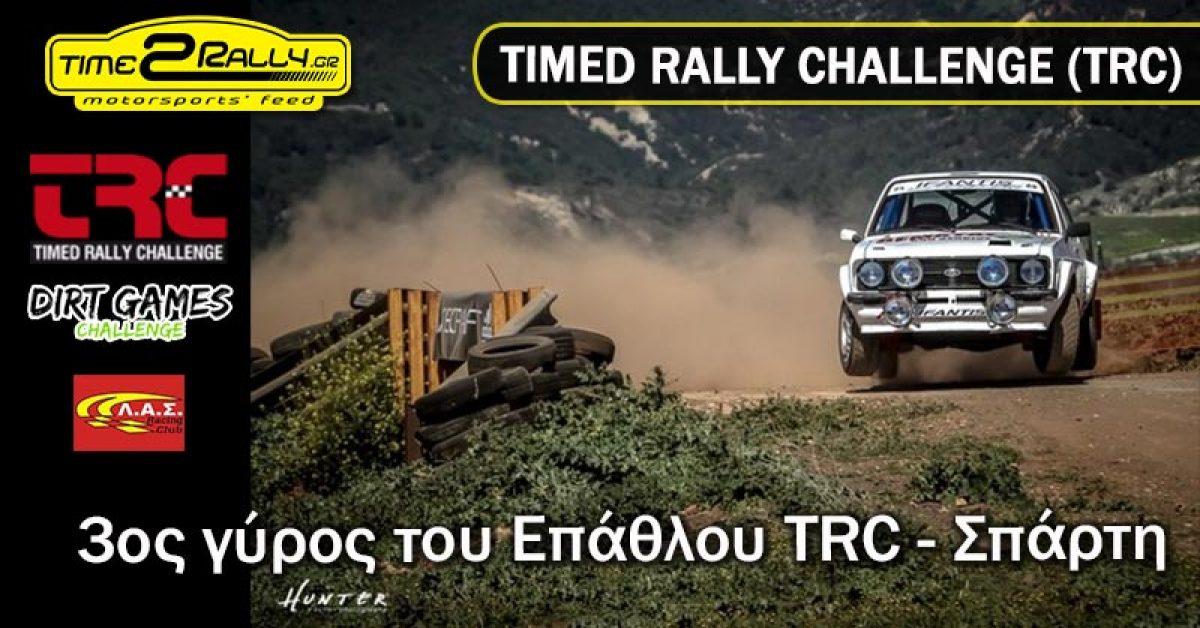 3ος γύρος TRC στην Σπάρτη 2 Ιουλίου