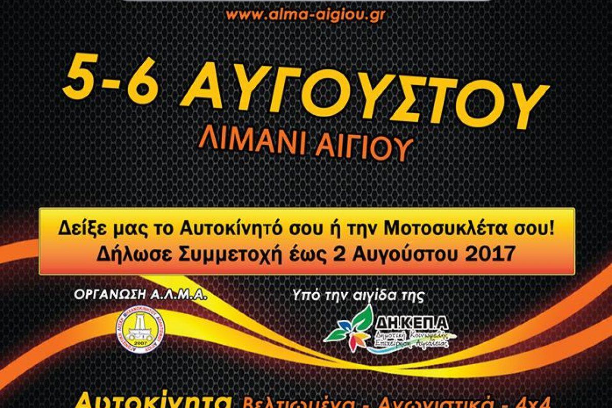 Aigio Auto Moto Festival   5-6 Αυγούστου