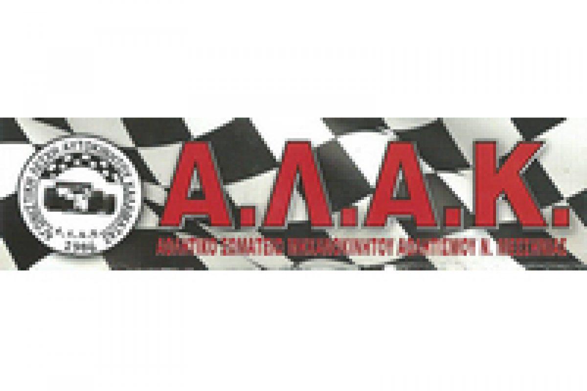 Αγώνας Πλαγιολίσθησης & Ατομικής Χρονομέτρησης στην Καλαμάτα | 23 Ιουλίου 2017