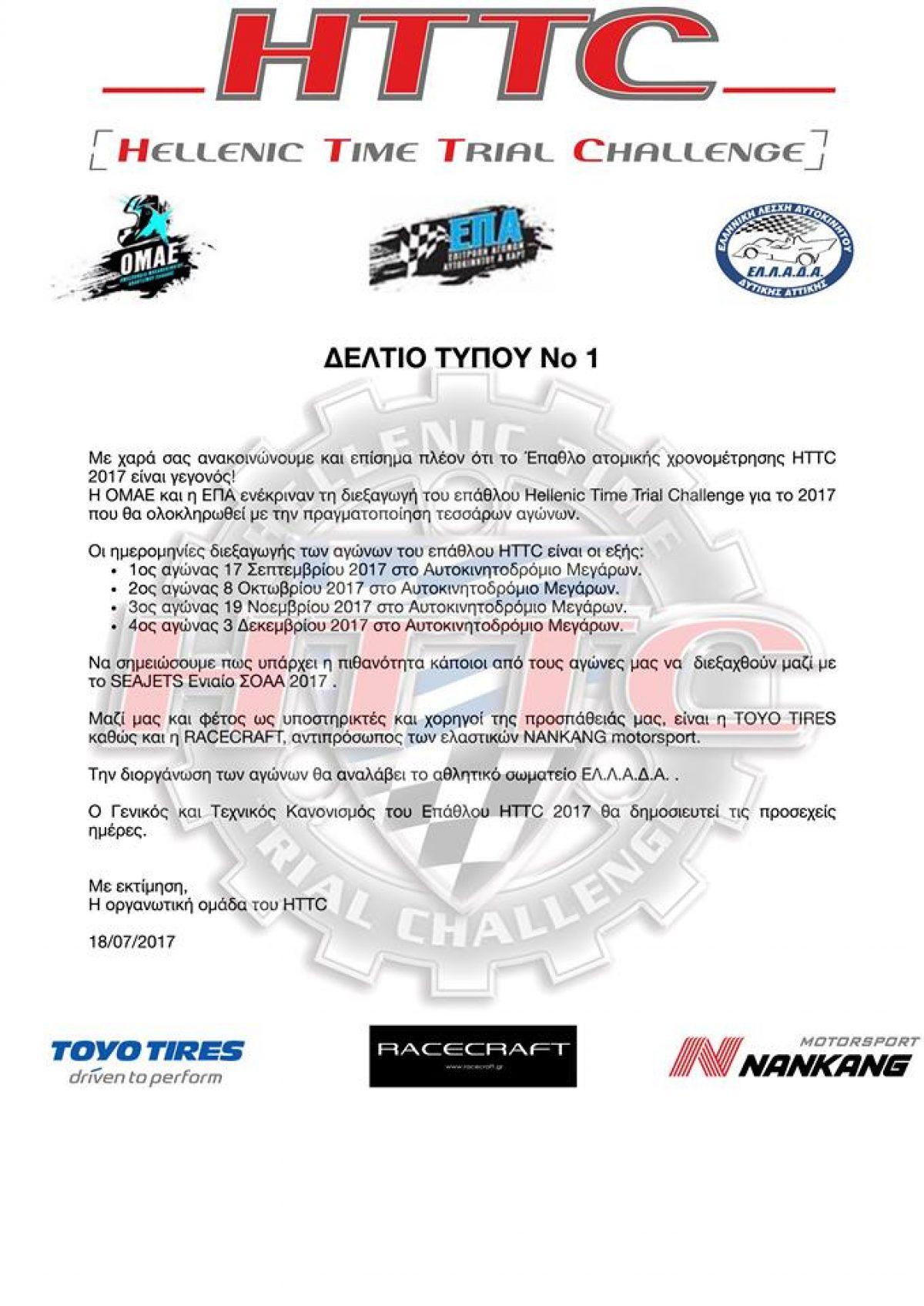 HTTC – Αγώνες ταχύτητας για καθημερινά αυτοκίνητα!