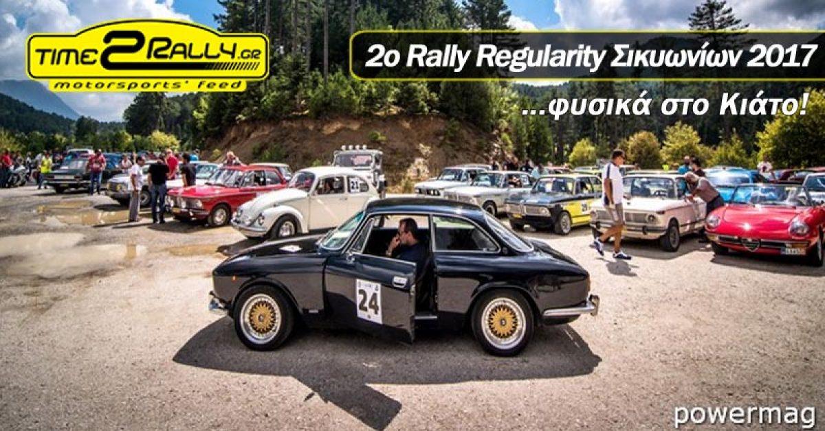 2ο Rally Regularity Σικυωνίων 2017 φυσικά στο Κιάτο