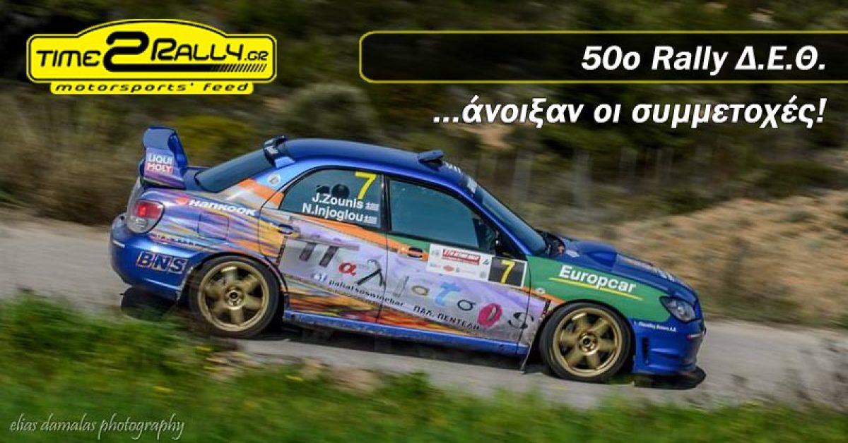Άνοιξαν οι συμμετοχές για το 50ο Rally Δ.Ε.Θ.