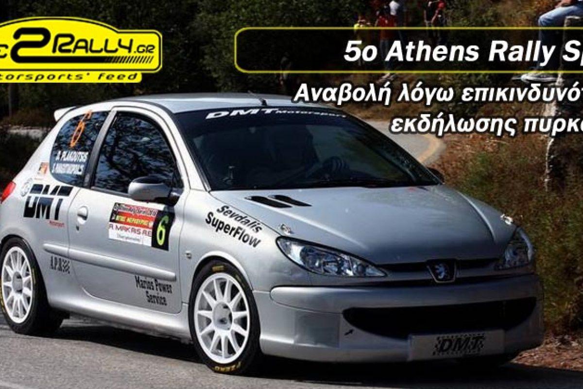 Αναβολή  του 5ου Athens Rally Sprint – Άγιος Μερκούριος