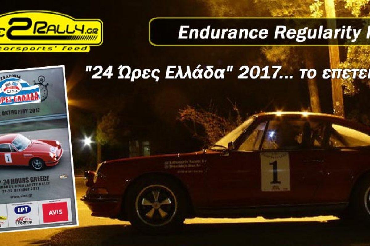 "Regularity Rally ""24 Ώρες Ελλάδα"" 2017… το επετειακό!"