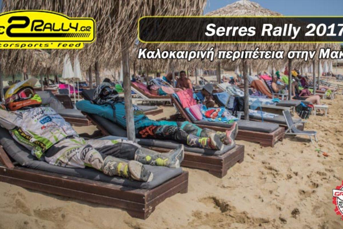 Serres Rally 2017 | 27 Αυγούστου – 2 Σεπτεμβρίου
