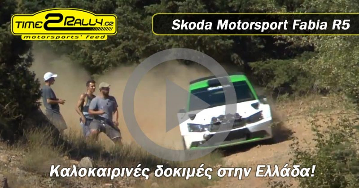 Skoda Motorsport Fabia R5… Καλοκαιρινές δοκιμές στην Ελλάδα!
