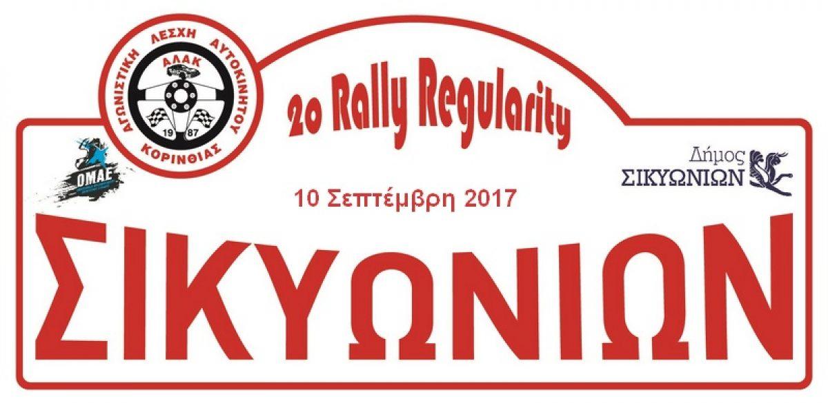 2ο Rally Regularity Σικυωνίων 2017 | info