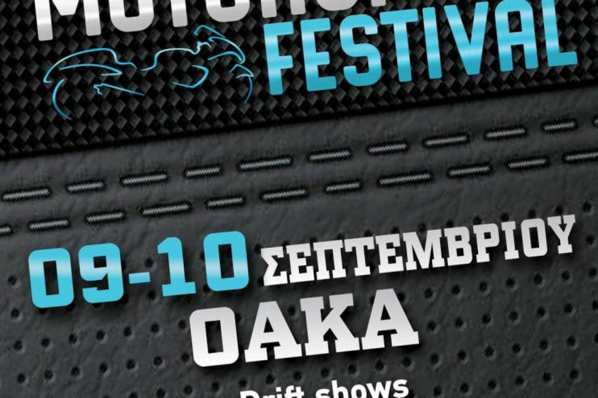 2nd Athens Motorsport Festival | 9 & 10 Σεπτεμβρίου