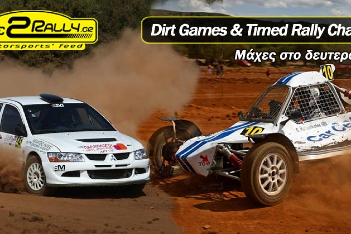 Dirt Games & Timed Rally Challenge | Μάχες στο δευτερόλεπτο