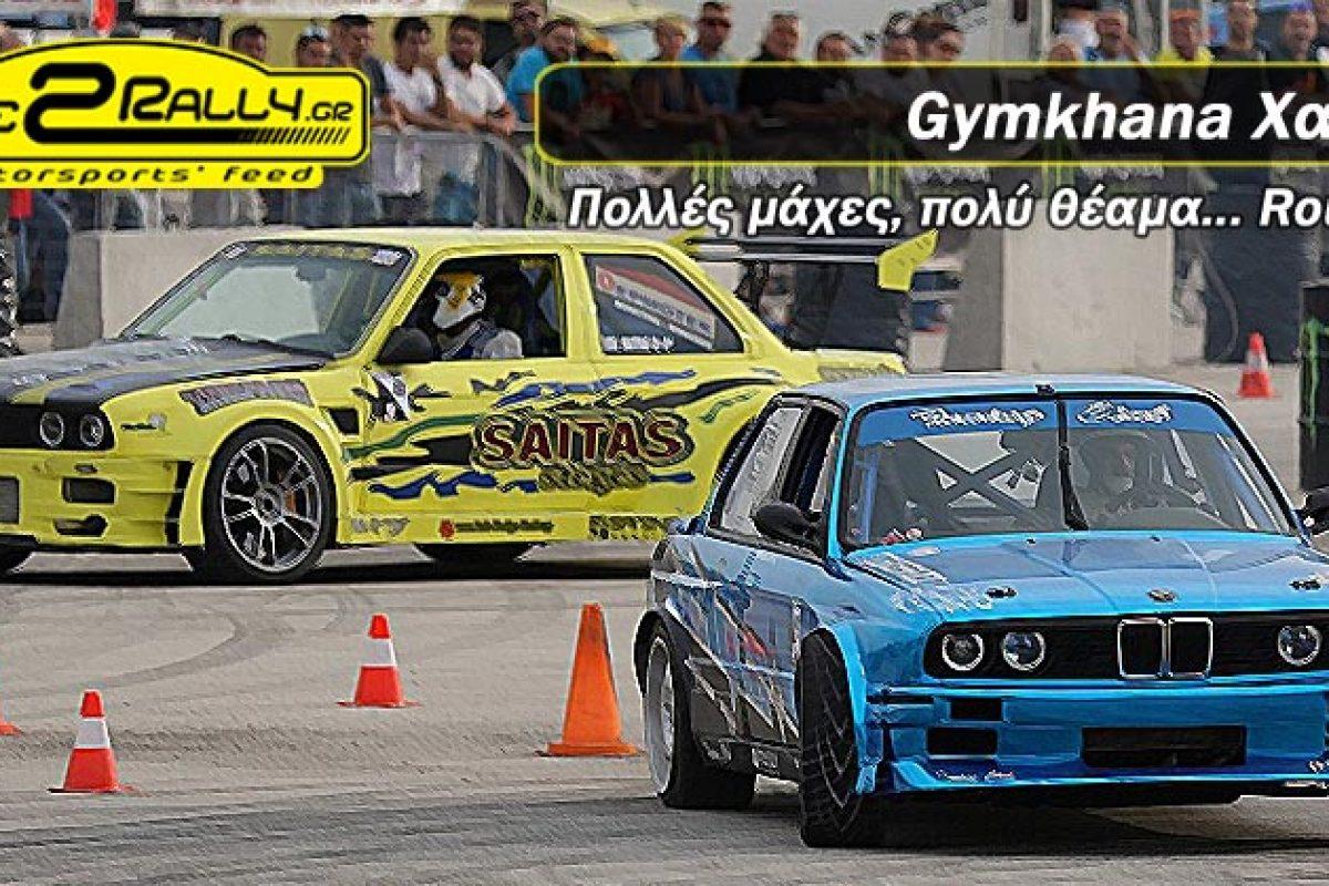 Gymkhana Χανίων | Πολλές μάχες, πολύ θέαμα… Round 2