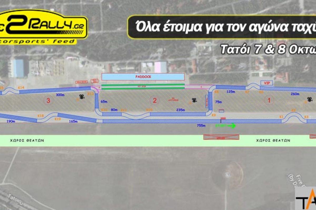 Όλα έτοιμα για τον αγώνα ταχύτητας στο Τατόι