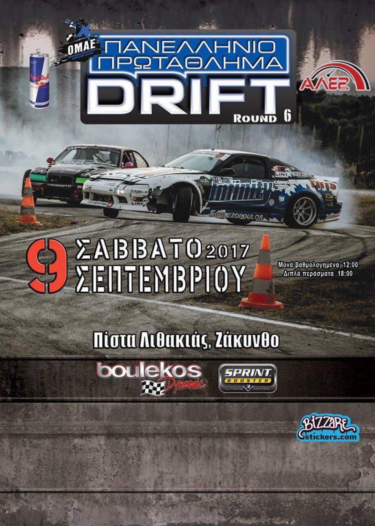 6ος γύρος Πανελληνίου Πρωταθλήματος Drift | Ζάκυνθος 9 Σεπτεμβρίου 2017