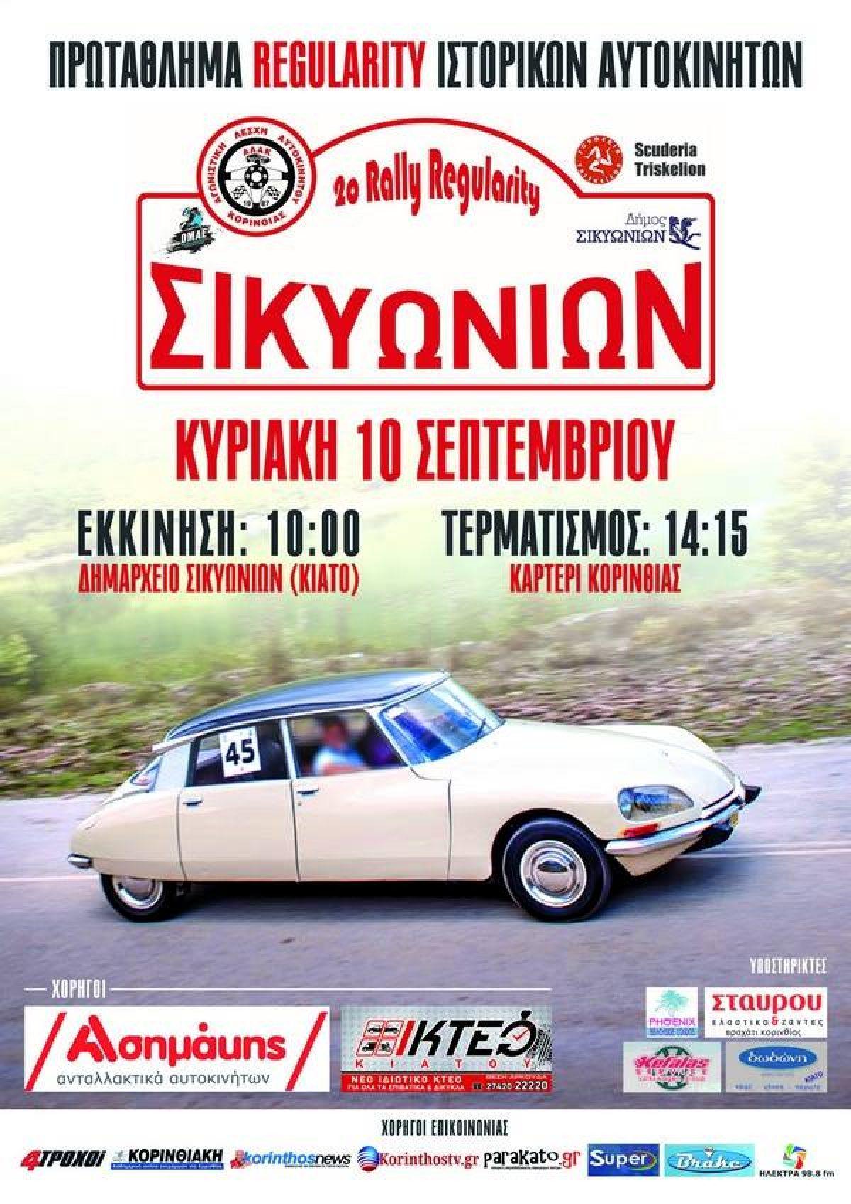 2ο Rally Regularity Σικυωνίων | Με 51 συμμετοχές