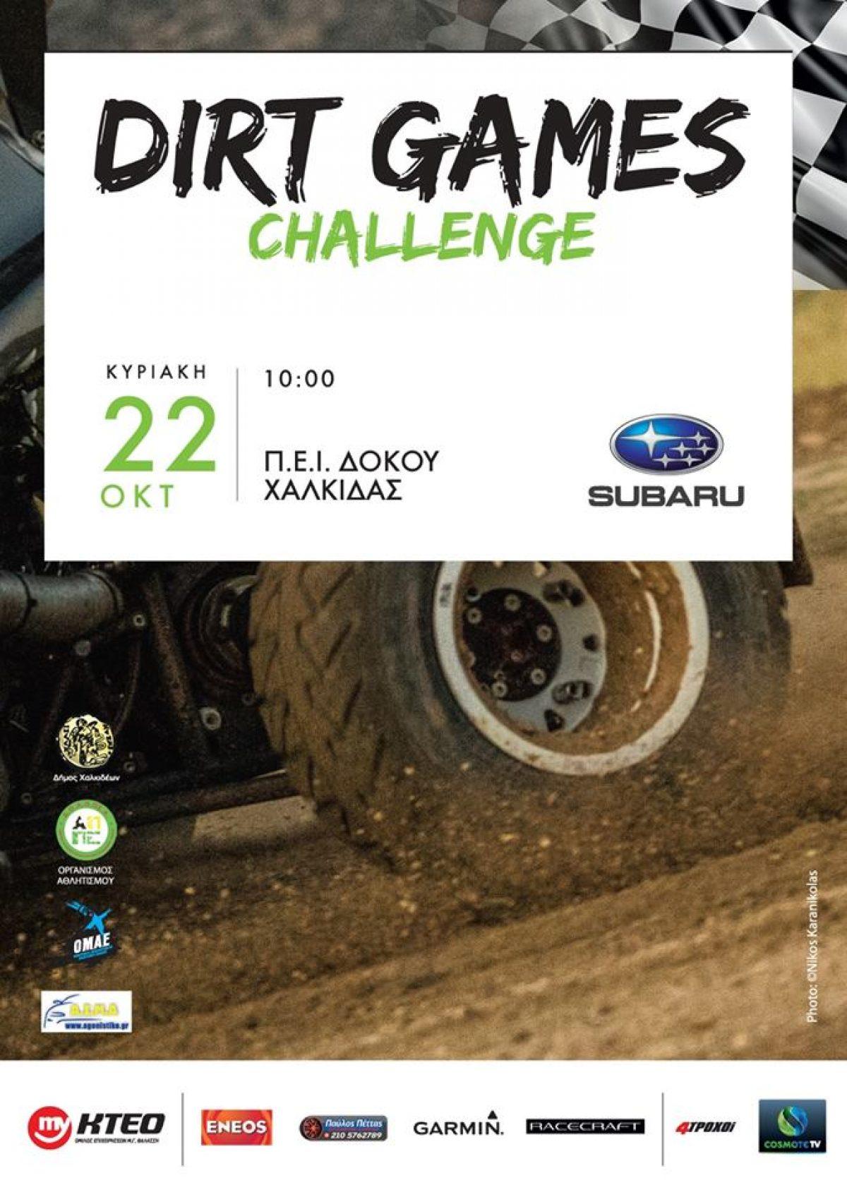 3ος Αγώνας Dirt Games Challenge & 2ο Dirt Games ΑΣΜΑ