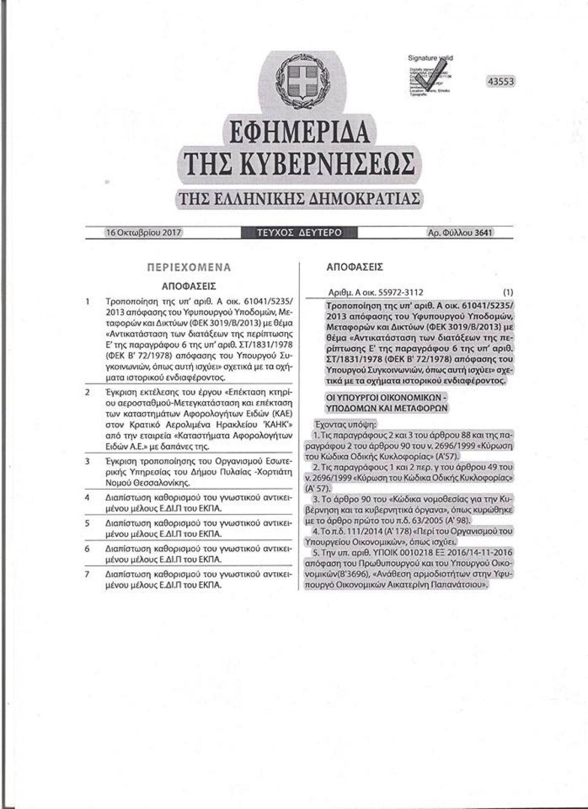 Ανοικτή επιστολή της Φ.Ι.Λ.Π.Α. προς τους αρμόδιους υπουργούς