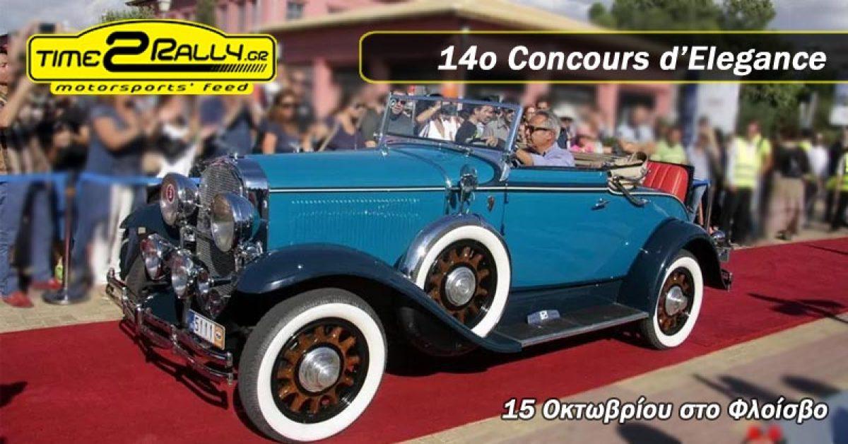 14οConcoursd'Elegance | 15 Οκτωβρίου στο Φλοίσβο