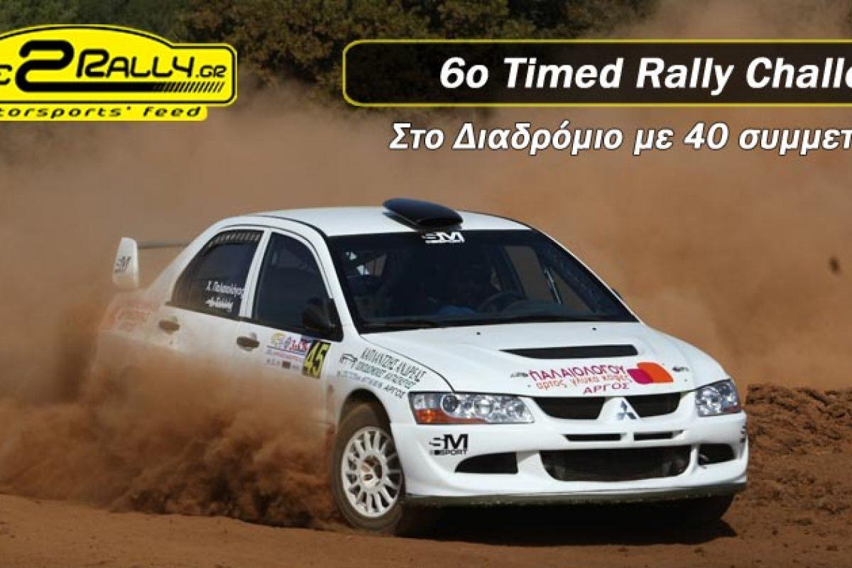 6o Timed Rally Challenge | Στο Διαδρόμιο με 40 συμμετοχές