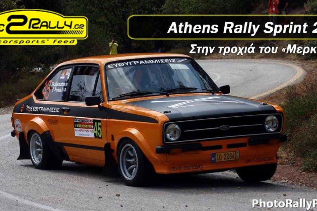 Athens Rally Sprint 2017 | Στην τροχιά του «Μερκούρη»