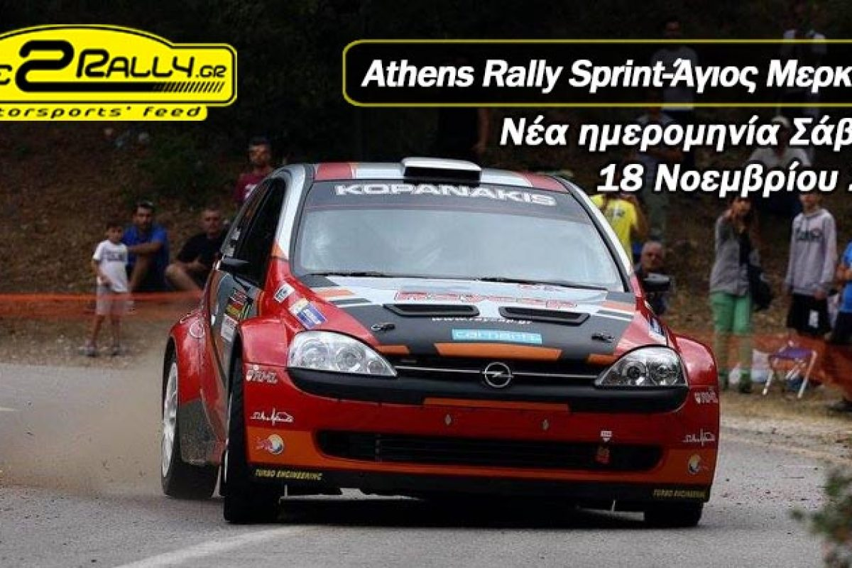 Athens Rally Sprint – Άγιος Μερκούριος | Νέα ημερομηνία