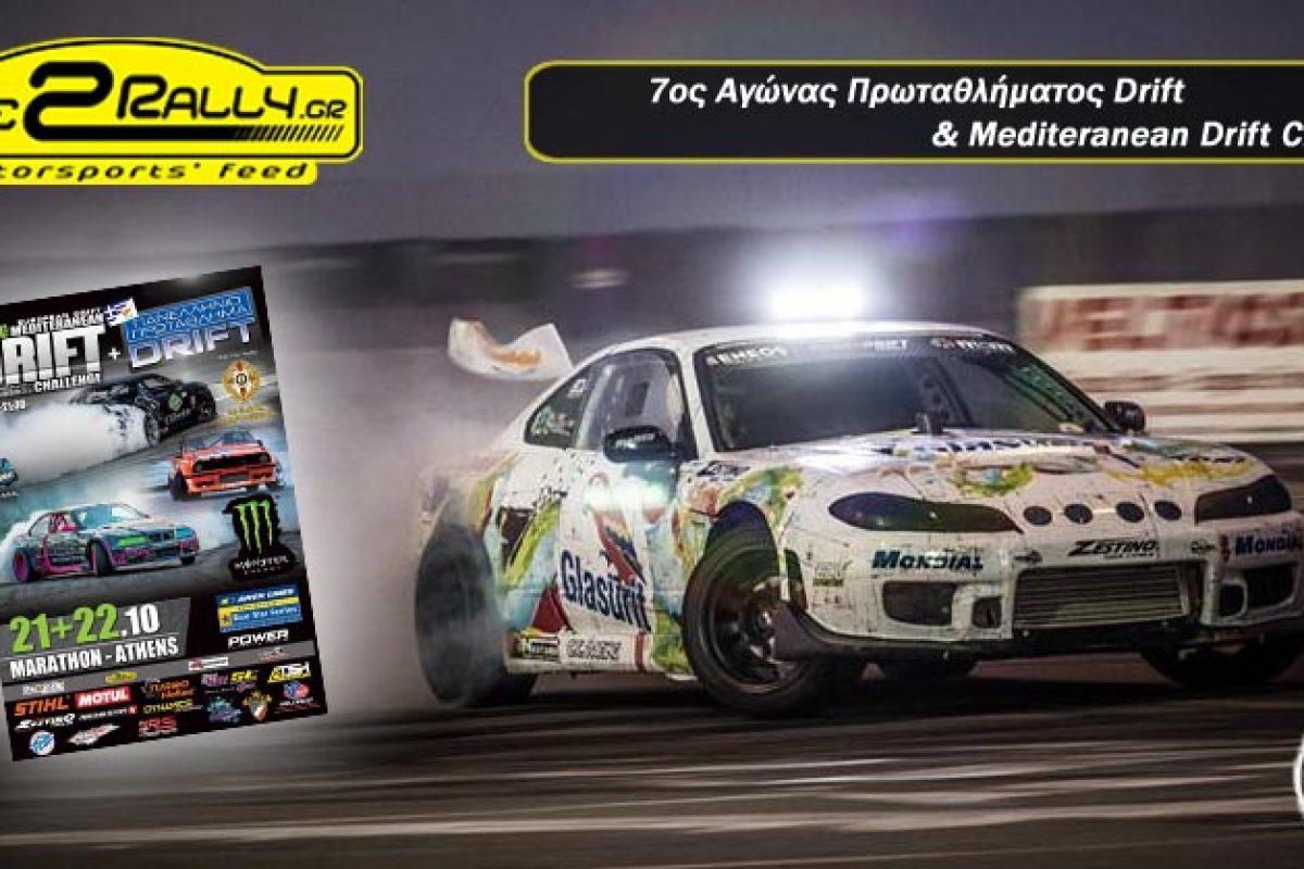 7ος Αγώνας Πρωταθλήματος Drift Και Mediteranean Drift Challenge | Συμμετοχές