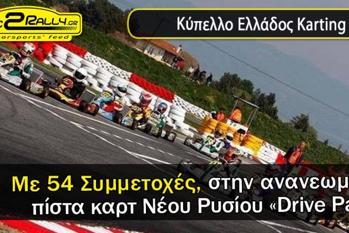 Κύπελλο Ελλάδος Karting 2017: Συμμετοχές