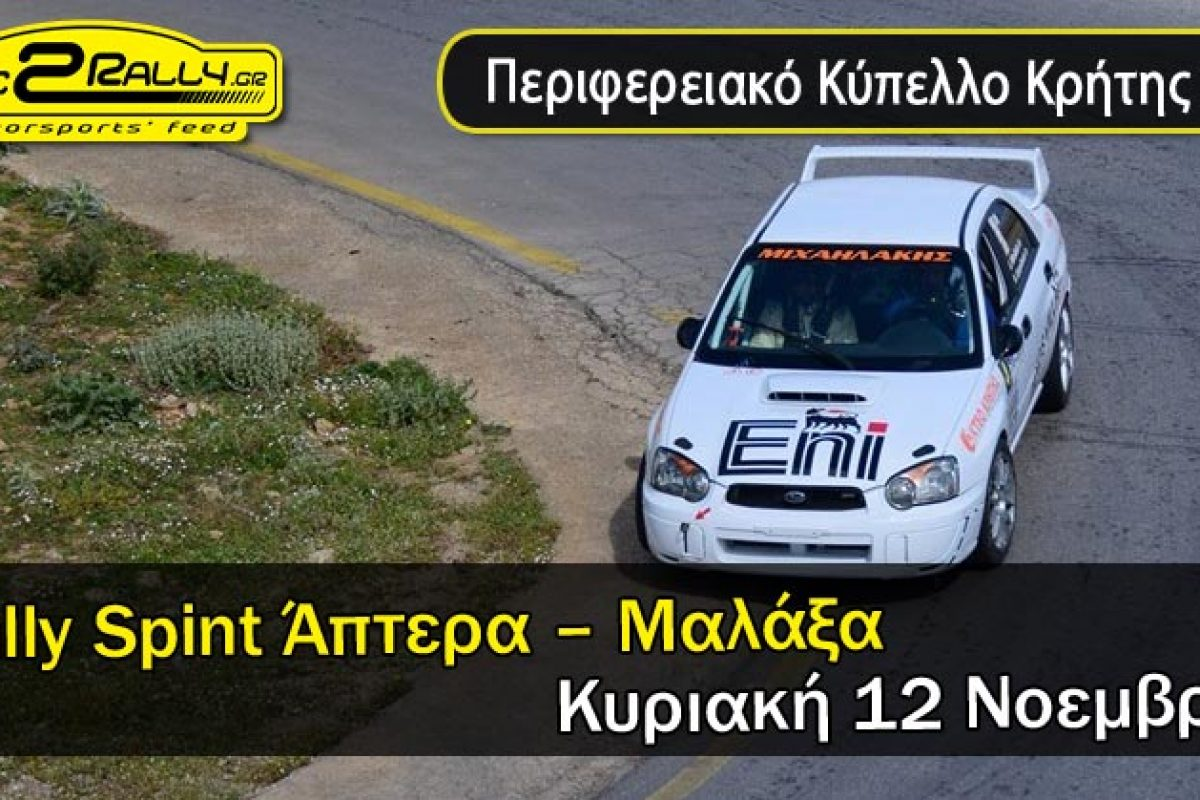 Rally Spint Άπτερα – Μαλάξα |  Κυριακή 12 Νοεμβρίου