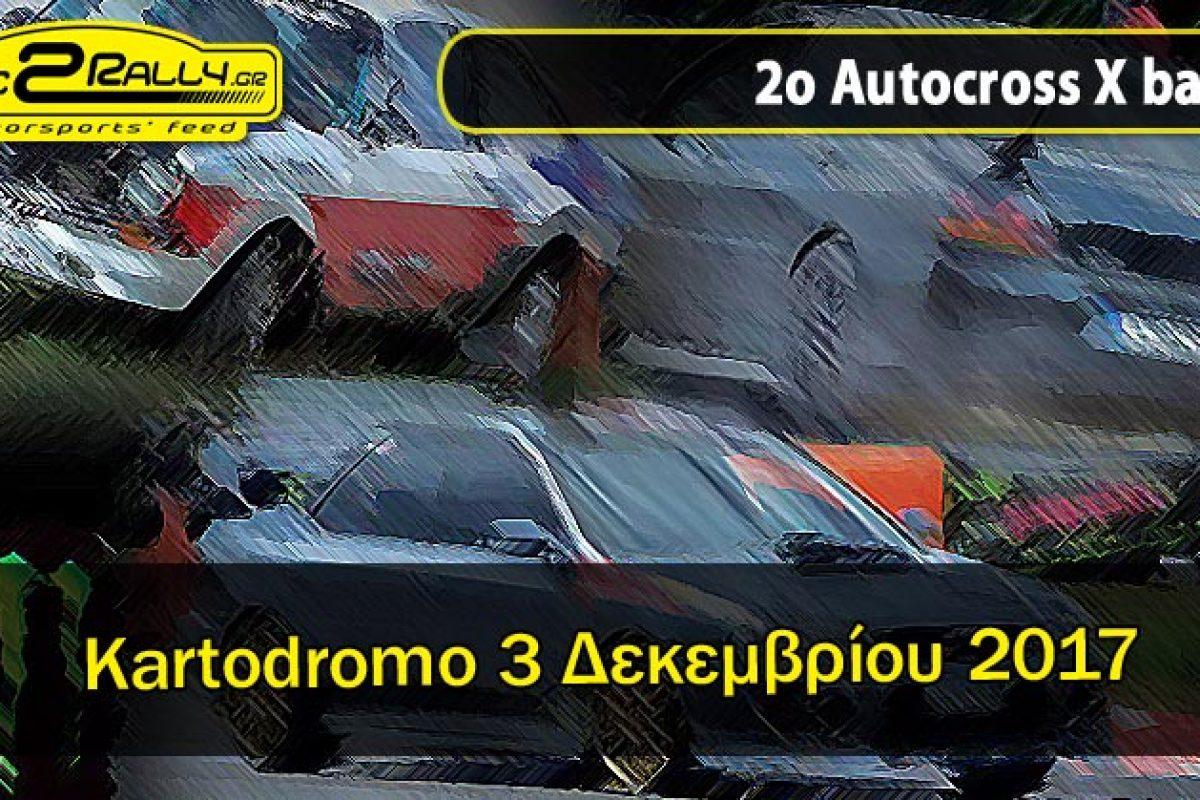 2o Autocross X battles στο Kartodromo 3 Δεκεμβρίου 2017