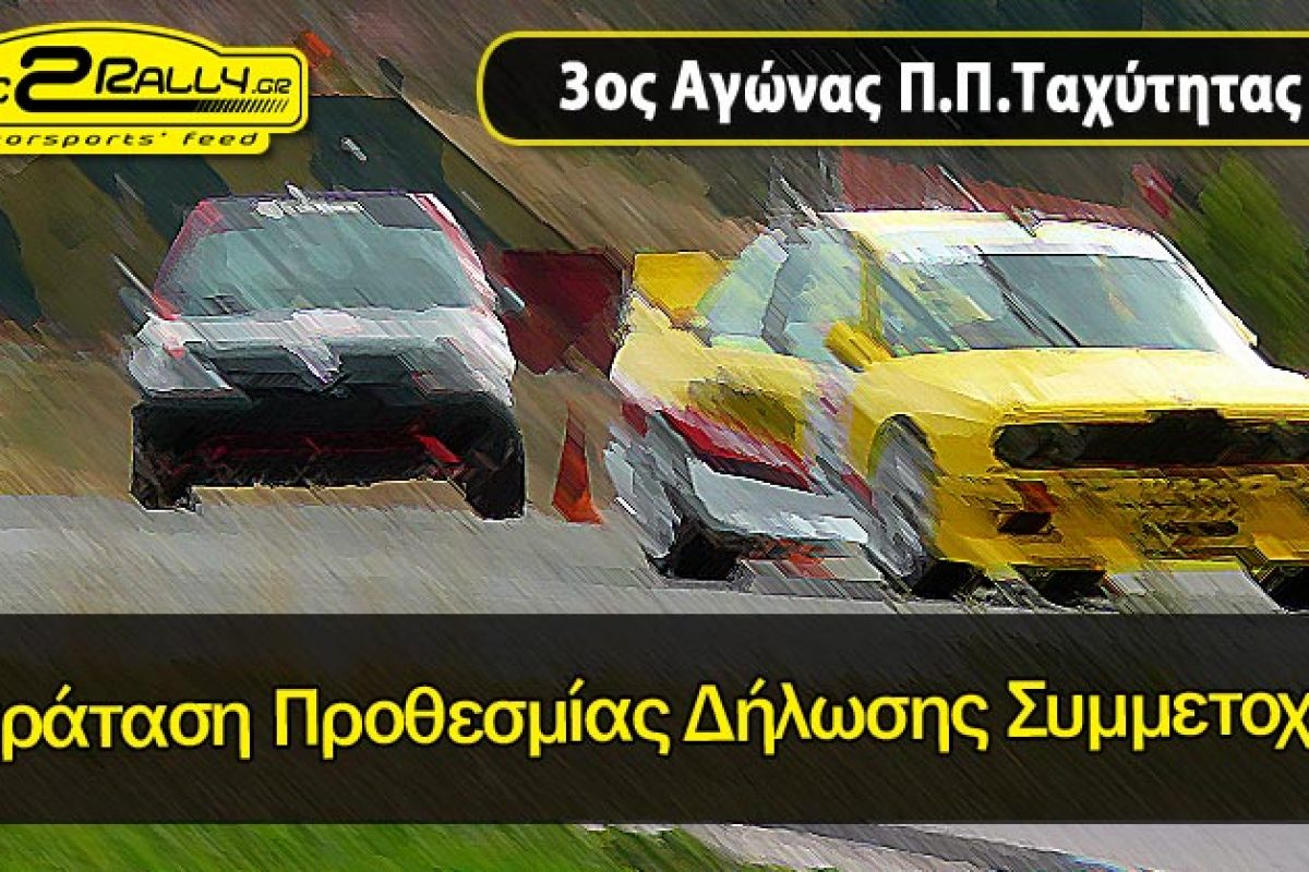 3ος Αγώνας Ταχύτητας 2017: Παράταση Προθεσμίας Δήλωσης Συμμετοχής