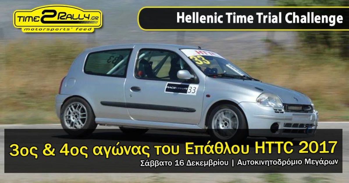 Hellenic Time Trial Challenge 3ος & 4ος γύρος   Σάββατο 16 Δεκεμβρίου