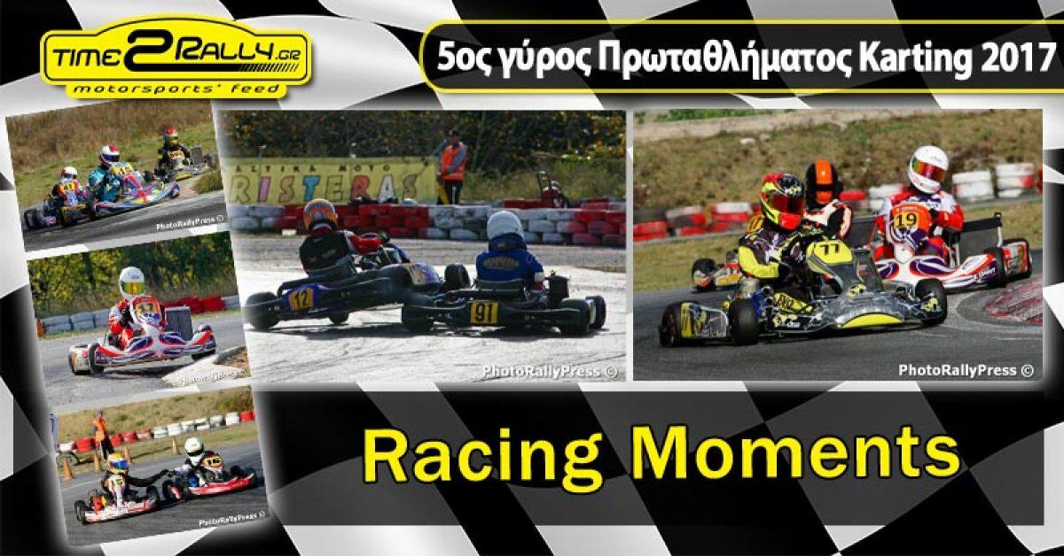 5ος γύρος Πρωταθλήματος Karting 2017 | Racing Moments