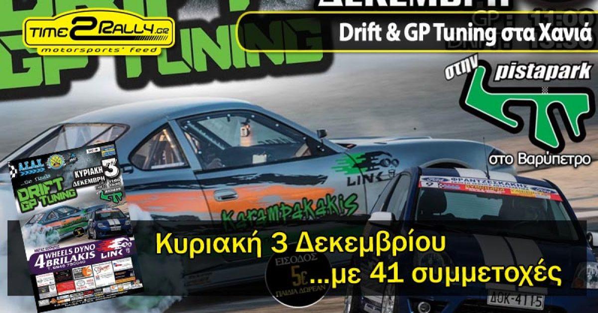 Drift & GP Tuning στα Χανιά: Συμμετοχές