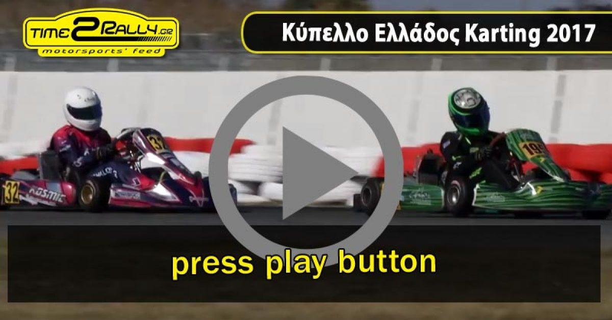 Κύπελλο Ελλάδος Karting 2017: Video