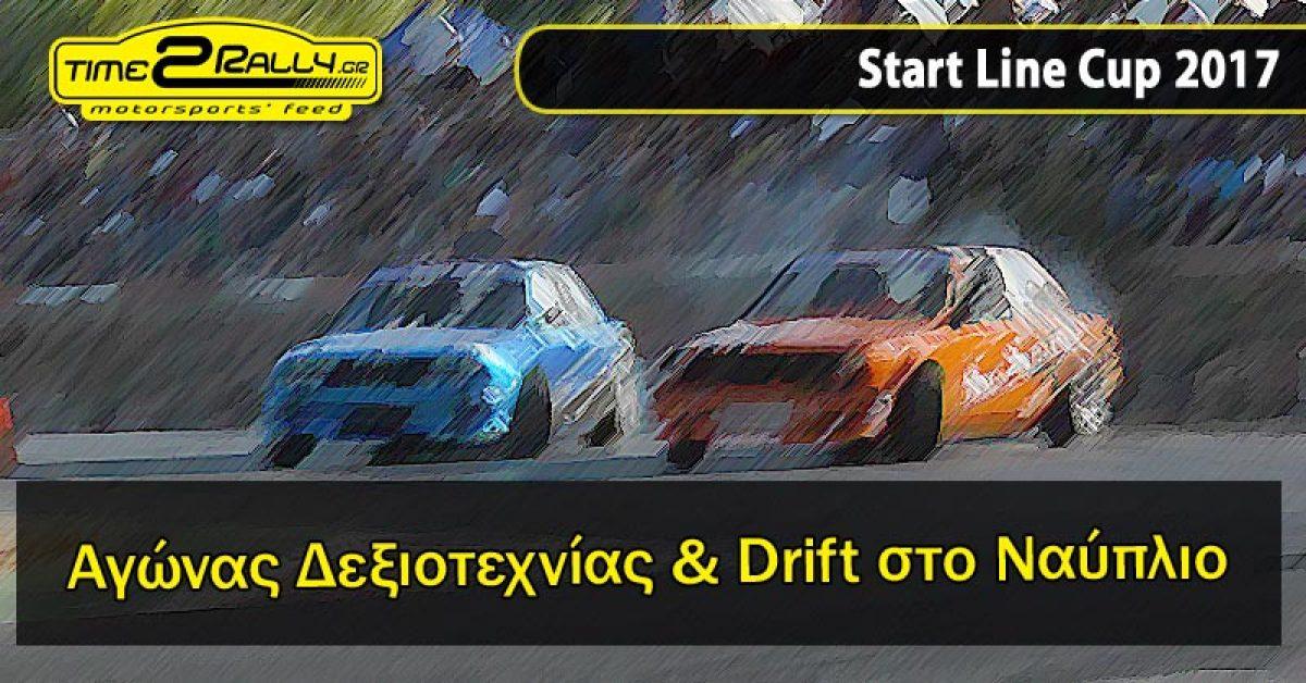 Αγώνας Δεξιοτεχνίας & Drift στο Ναύπλιο