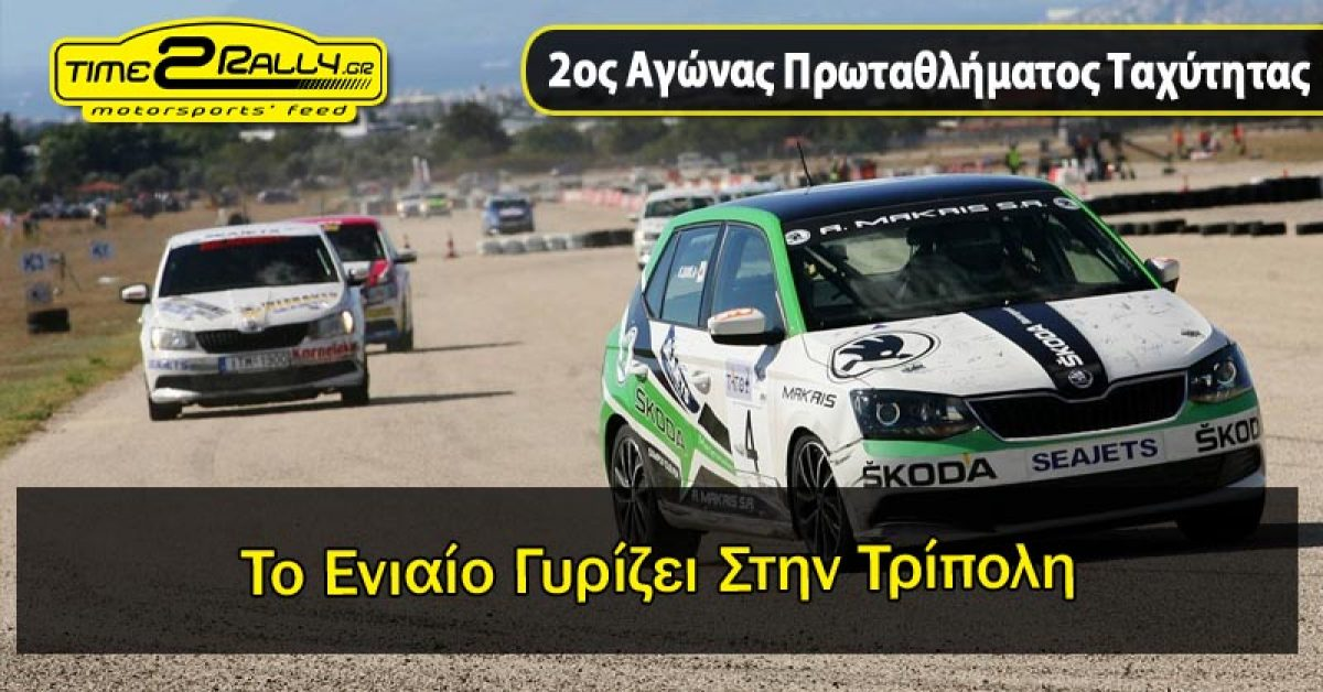 2ος Αγώνας Πρωταθλήματος Ταχύτητας: Το Ενιαίο Γυρίζει Στην Τρίπολη