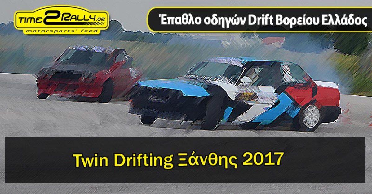 Twin Drifting Ξάνθης 2017