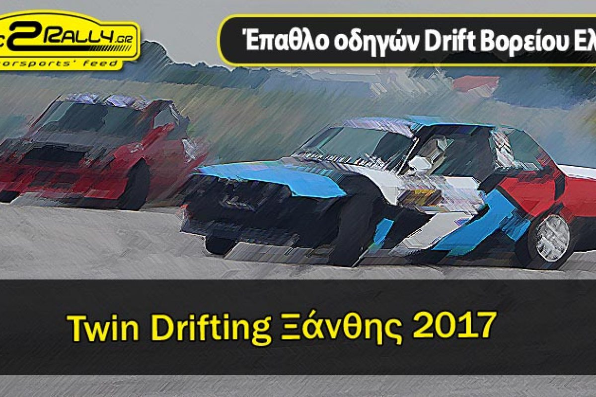 Twin Drifting Ξάνθης 2017