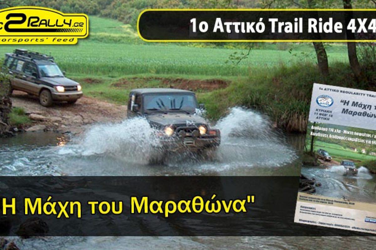 """1o Αττικό Trail Ride 4X4 2018: """"H Μάχη του Μαραθώνα"""""""