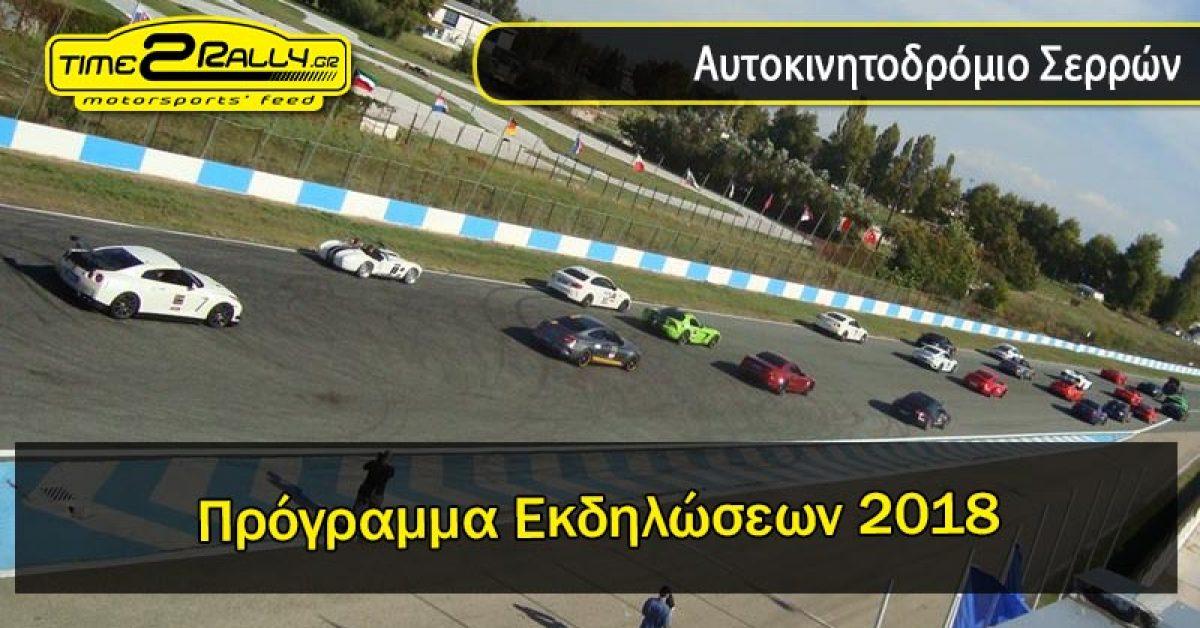 Αυτοκινητοδρόμιο Σερρών | Πρόγραμμα Εκδηλώσεων 2018