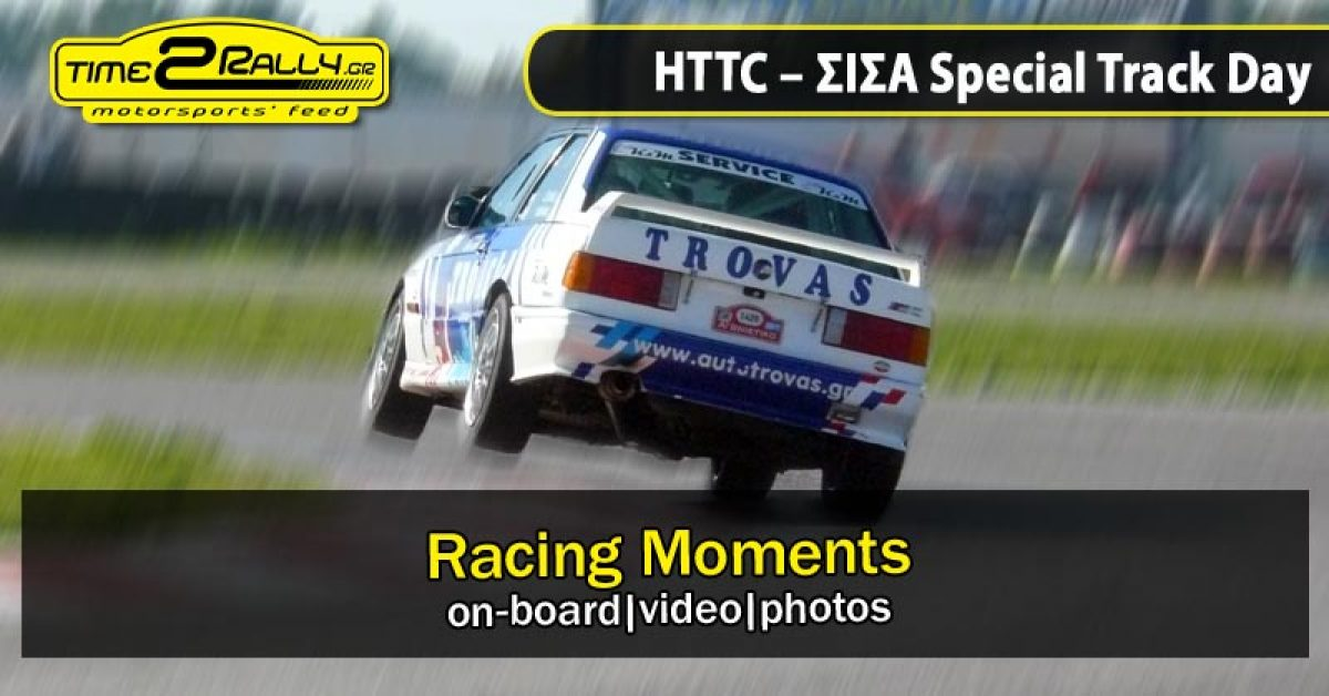 HTTC – ΣΙΣΑ Special Track Day: Racing Moments