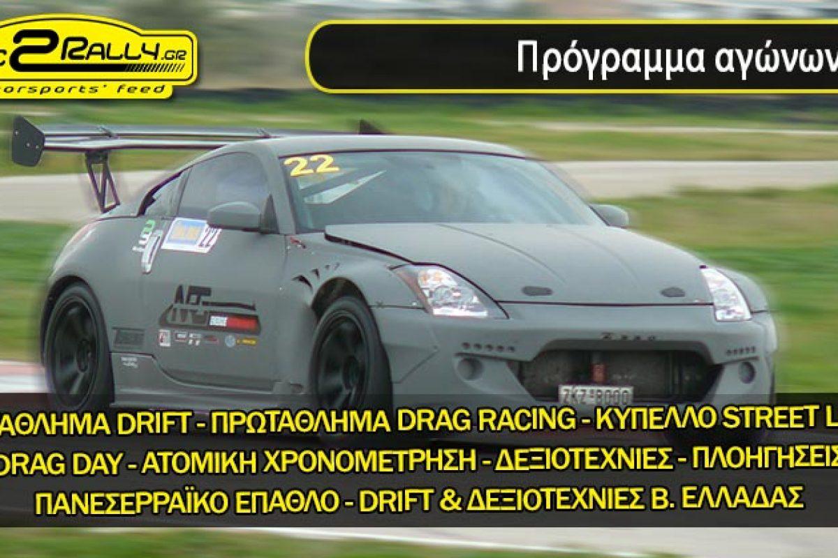 Τα Προγράμματα Των Drift, Drag Racing, Ατομικής Χρονομέτρησης Και Δεξιοτεχνιών / Πλοηγήσεων Του 2018