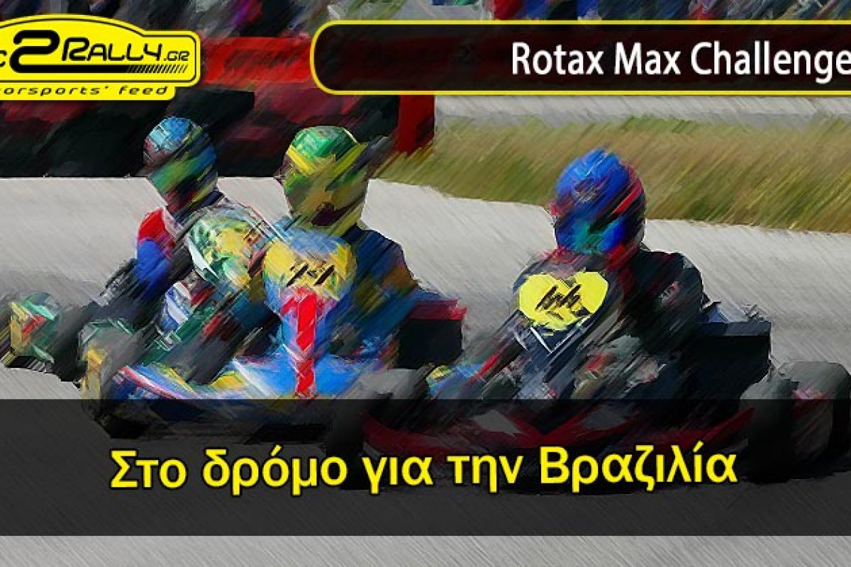 Rotax Max Challenge 2018: Στο δρόμο για την Βραζιλία