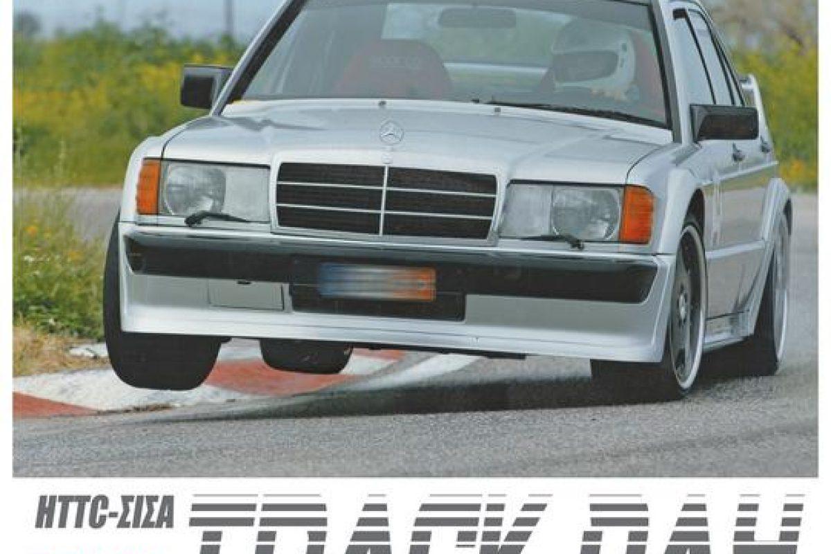 HTTC – ΣΙΣΑ Special Track Day: Mια πρώτης τάξεως ευκαιρία να χαρείτε τα αυτοκίνητα σας