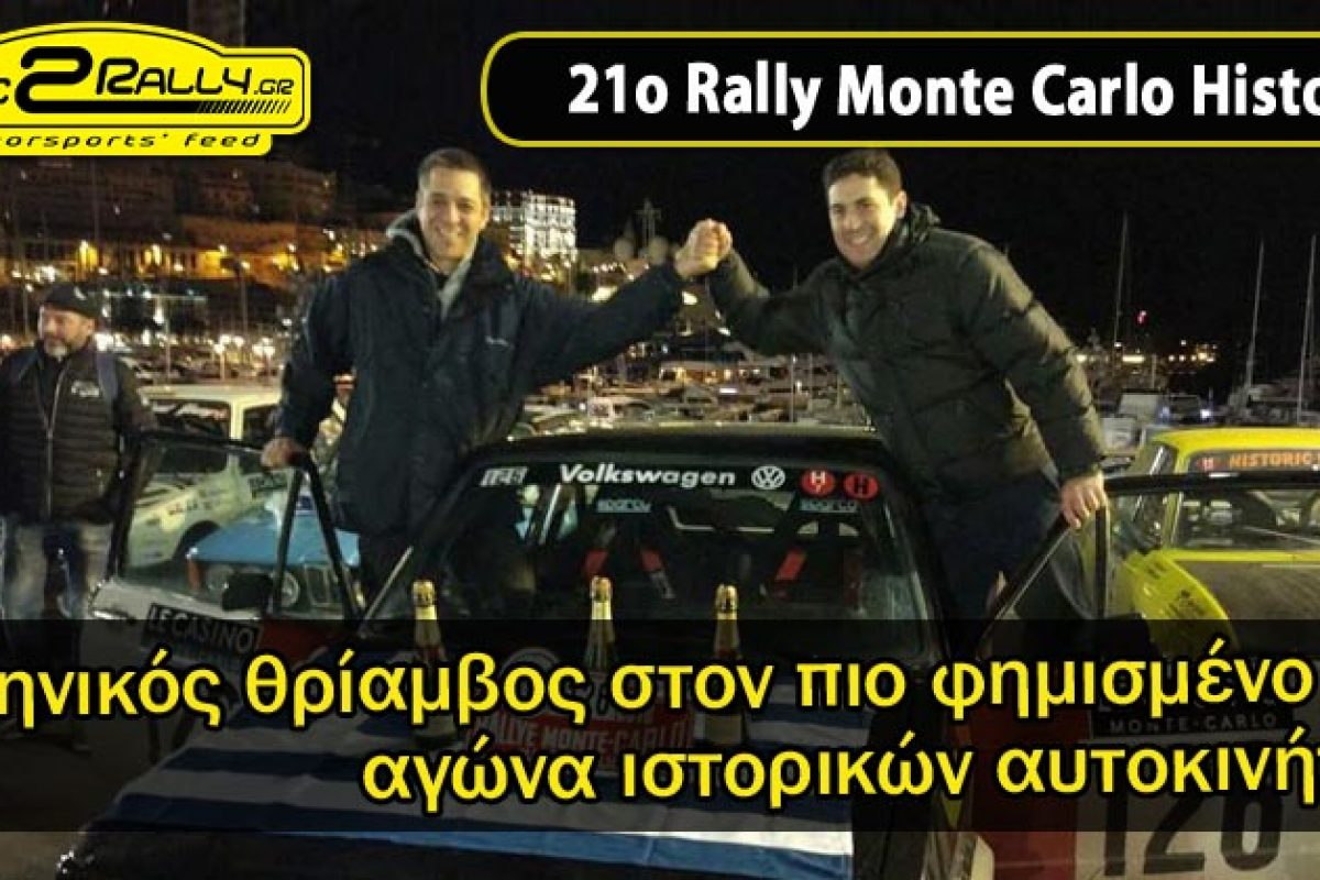 21o Rally Monte Carlo Historique | Έγραψαν ιστορία οι Δελαπόρτας – Μουστάκας