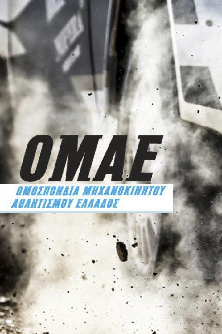 ΟΜΑΕ: Ανακοίνωση Για Τη Δήλωση Συμμετοχής Στους Αγώνες Μέσω ΣΔΔΑ