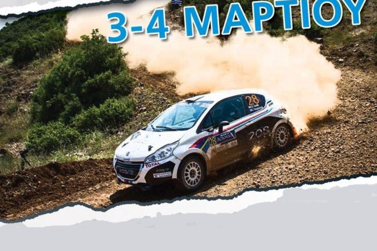 Rally Sprint Λιβαδειάς | Παράταση συμμετοχών μέχρι & την Δευτέρα 26 Φεβρουαρίου