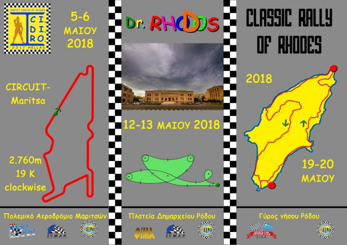 Αγώνας ταχύτητας, drift και regularity τον Μάιο στην Ρόδο