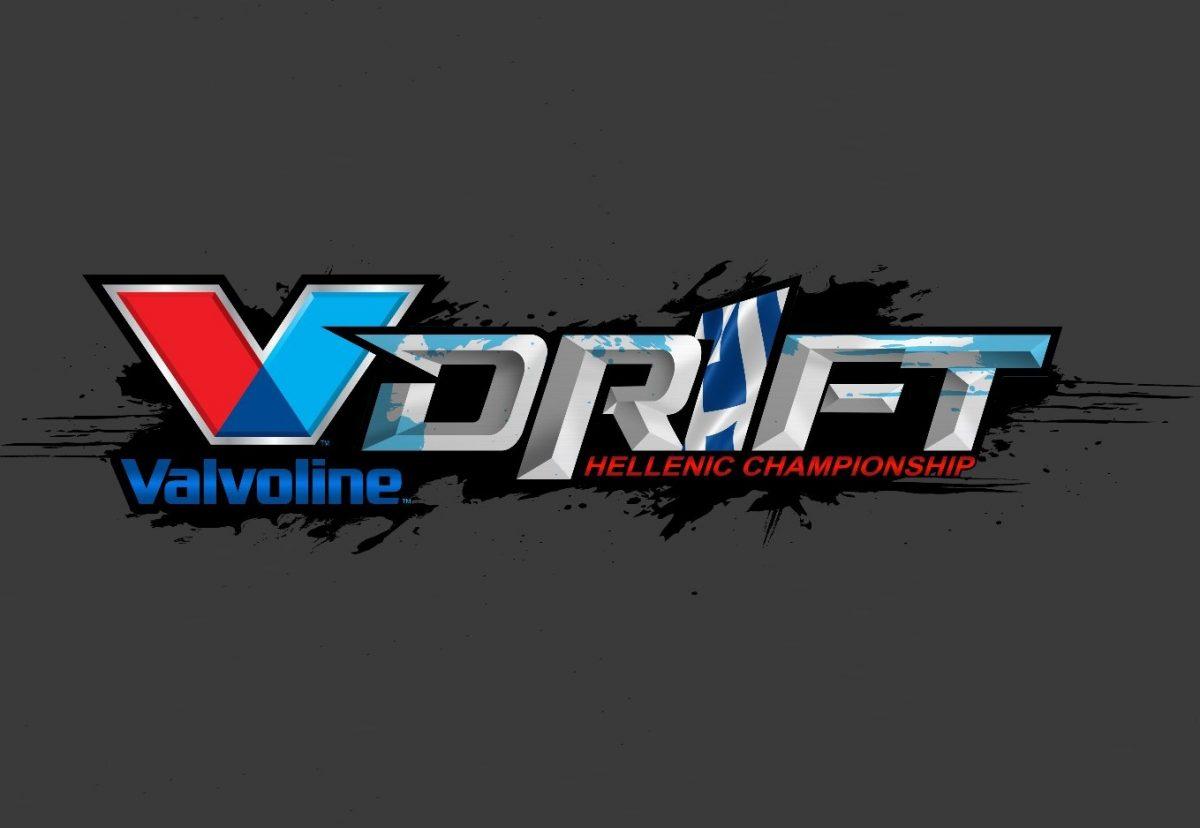 2ος Γύρος για το Πανελλήνιο Πρωτάθλημα Drift Valvoline στις Σέρρες