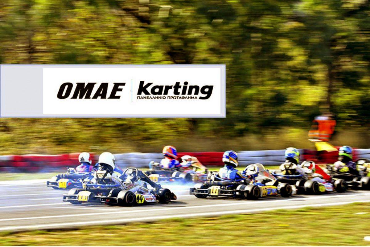 1ος γύρος Πρωταθλήματος Kartng | Παράταση προθεσμίας δηλώσεων συμμετοχής