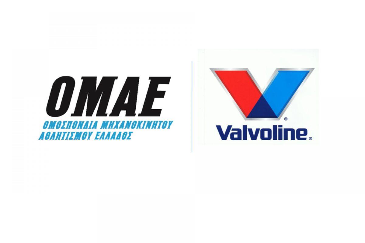 Συνεργασία ΟΜΑΕ με τη Valvoline